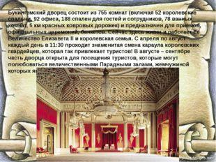 Букингемский дворец состоит из 755 комнат (включая 52 королевские спальни, 92