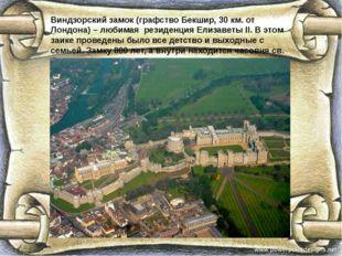 Виндзорский замок(графство Бекшир, 30 км. от Лондона) – любимая резиденция Е