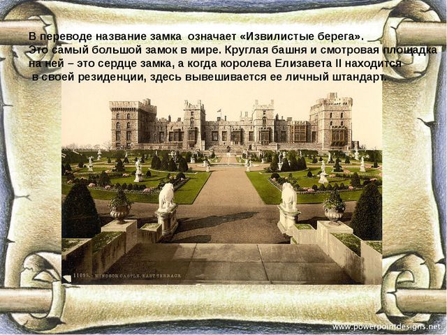 В переводе название замка означает «Извилистые берега». Это самый большой зам...