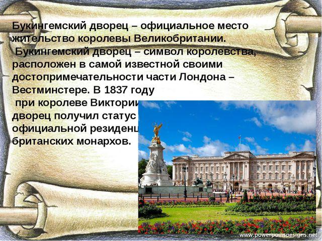 Букингемский дворец – официальное место жительство королевы Великобритании. ...