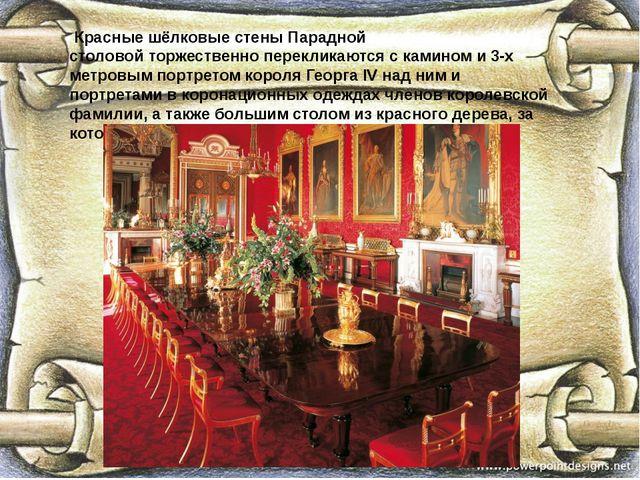 Красные шёлковые стены Парадной столовойторжественно перекликаются с камино...