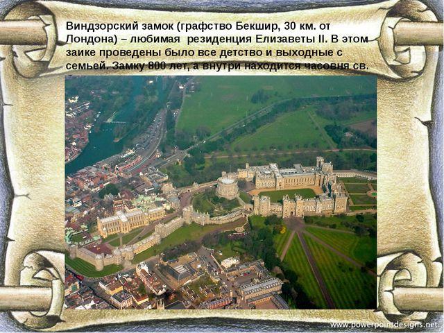 Виндзорский замок(графство Бекшир, 30 км. от Лондона) – любимая резиденция Е...