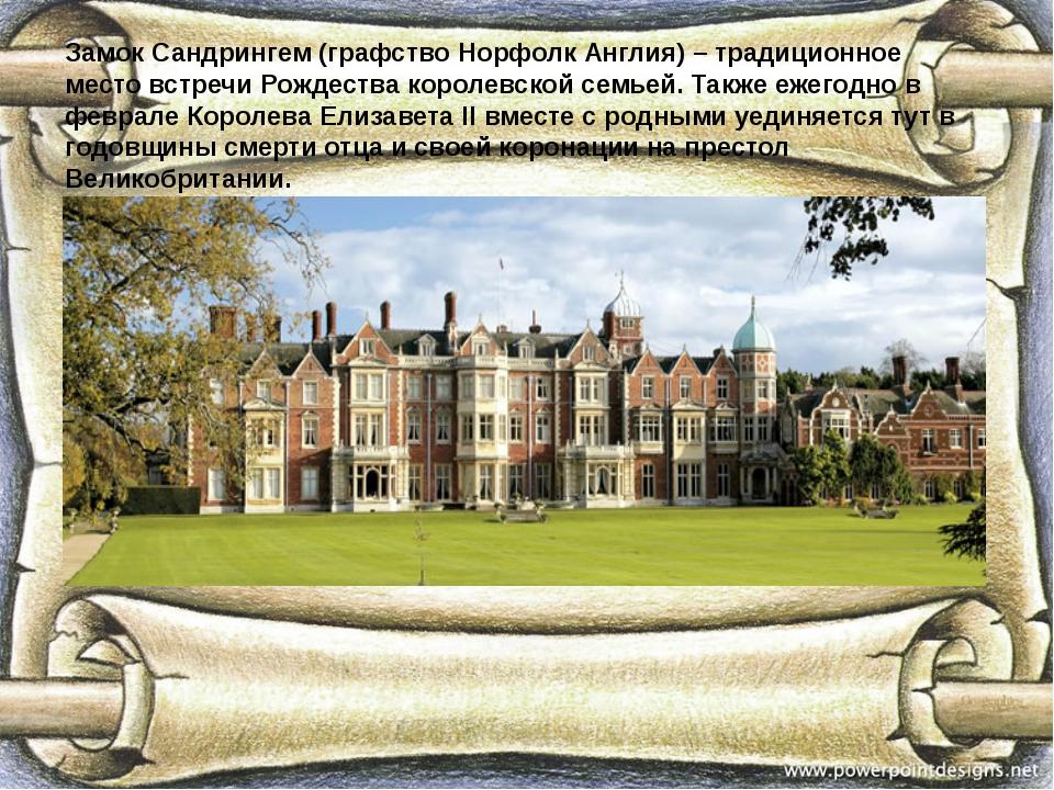 Замок Сандрингем(графство Норфолк Англия) – традиционное место встречи Рожде...