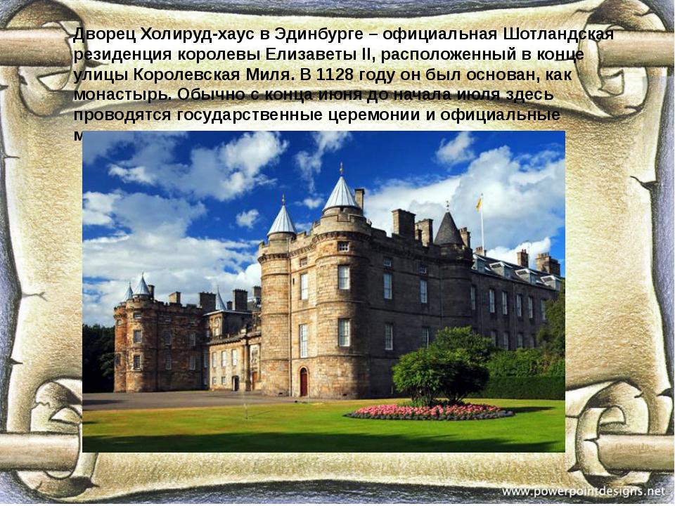 Дворец Холируд-хаусв Эдинбурге – официальная Шотландская резиденция королевы...
