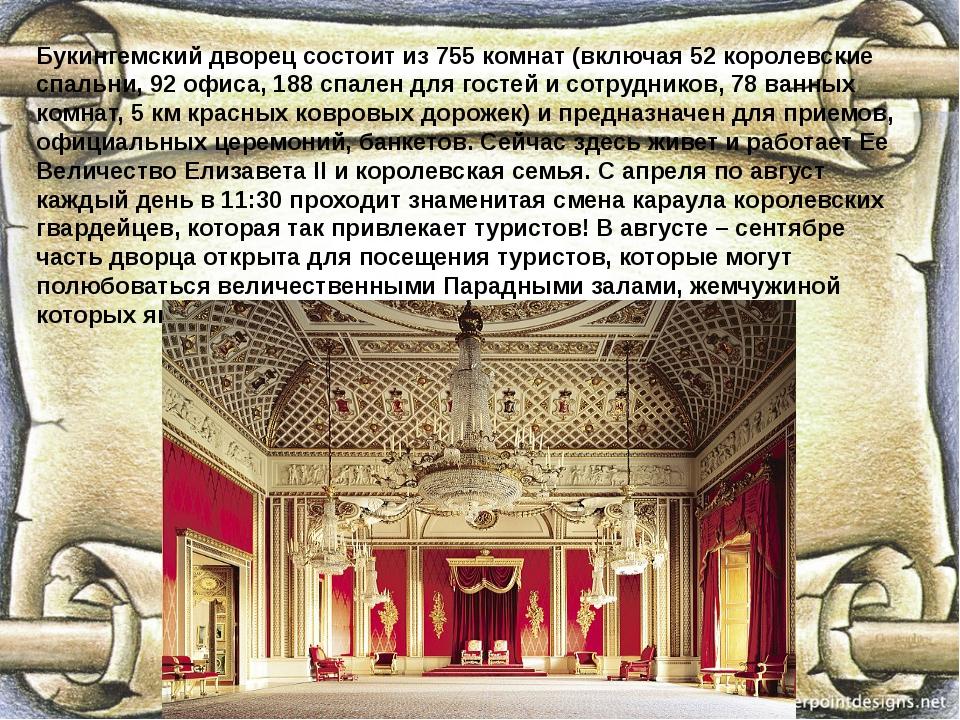 Букингемский дворец состоит из 755 комнат (включая 52 королевские спальни, 92...