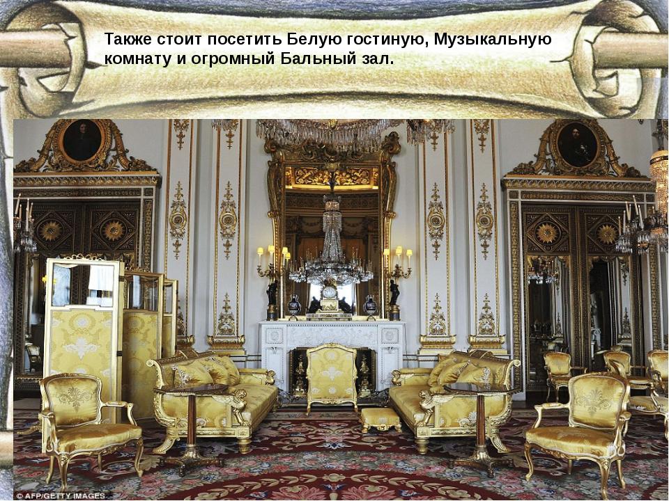 Также стоит посетитьБелую гостиную,Музыкальную комнатуи огромный Бальный з...