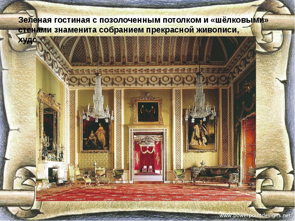 Зеленая гостинаяс позолоченным потолком и «шёлковыми» стенами знаменита собр...