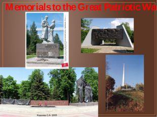 Memorials to the Great Patriotic War