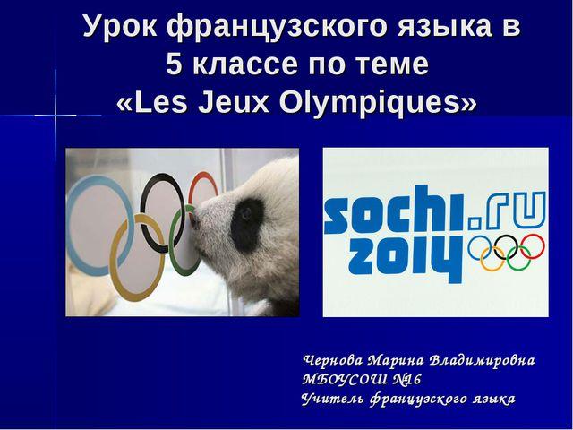 Урок французского языка в 5 классе по теме «Les Jeux Olympiques» Чернова Мари...