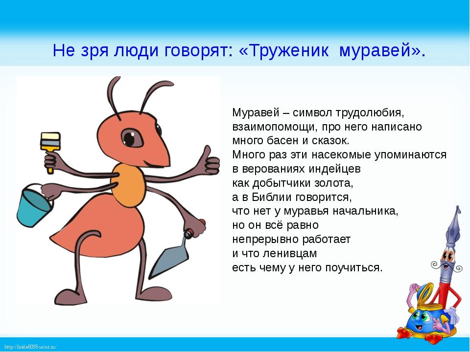 открытки труженики муравьи хевиз это