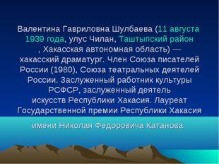 Валентина Гавриловна Шулбаева (11 августа1939 года, улус Чилан,Таштыпский р