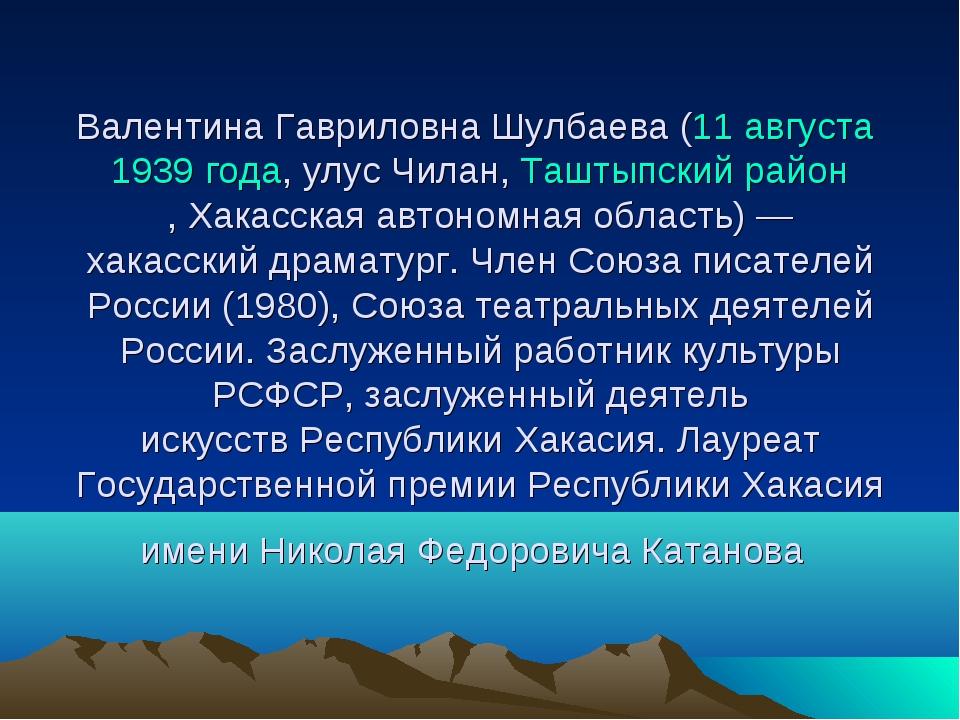 Валентина Гавриловна Шулбаева (11 августа1939 года, улус Чилан,Таштыпский р...