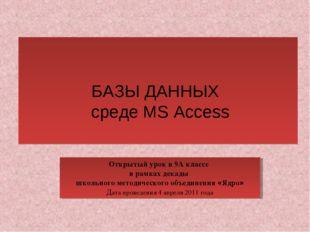 БАЗЫ ДАННЫХ среде MS Access Открытый урок в 9А классе в рамках декады школьн
