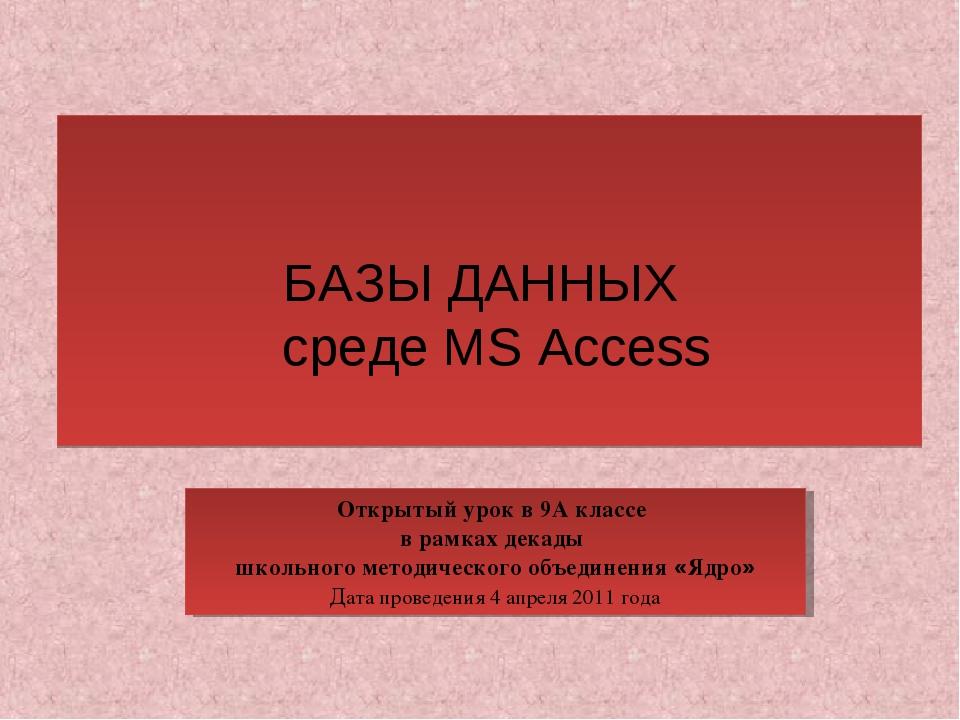 БАЗЫ ДАННЫХ среде MS Access Открытый урок в 9А классе в рамках декады школьн...