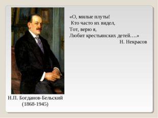 Н.П. Богданов-Бельский (1868-1945) «О, милые плуты! Кто часто их видел, Тот,