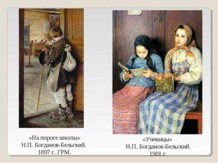 «На пороге школы» Н.П. Богданов-Бельский. 1897 г. ГРМ. «Ученицы» Н.П. Богдано