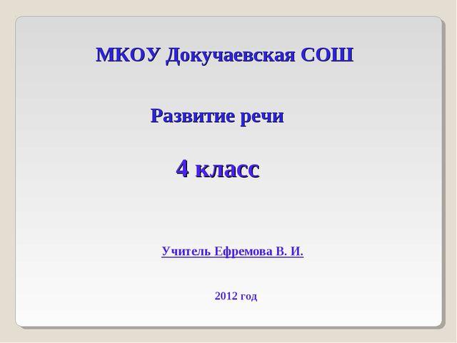 МКОУ Докучаевская СОШ Развитие речи 4 класс Учитель Ефремова В. И. 2012 год
