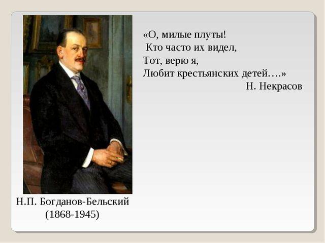 Н.П. Богданов-Бельский (1868-1945) «О, милые плуты! Кто часто их видел, Тот,...