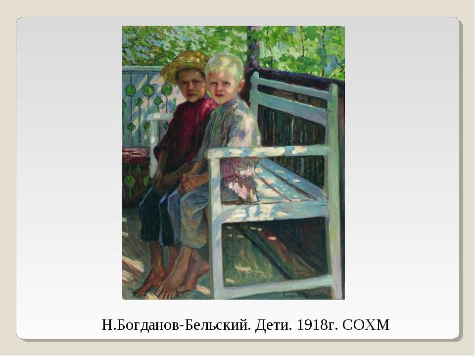 Н.Богданов-Бельский. Дети. 1918г. СОХМ