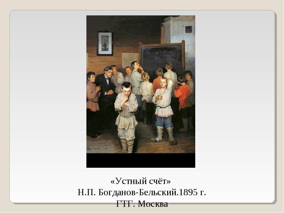 «Устный счёт» Н.П. Богданов-Бельский.1895 г. ГТГ. Москва