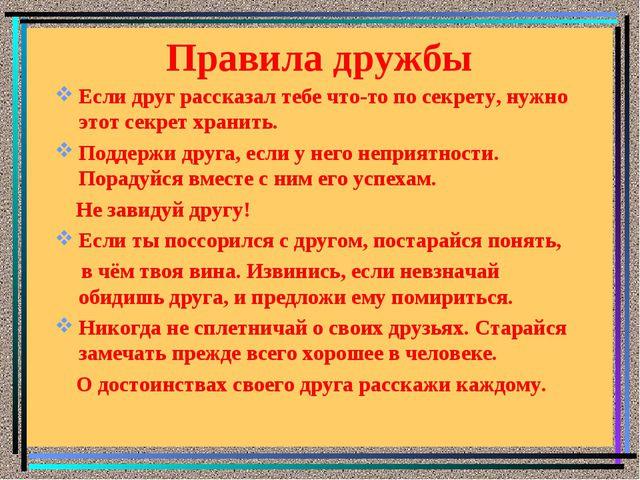 Правила дружбы Если друг рассказал тебе что-то по секрету, нужно этот секрет...