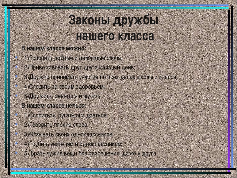 Законы дружбы нашего класса В нашем классе можно: 1)Говорить добрые и вежливы...
