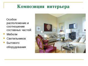 Композиция интерьера Особое расположение и соотношение составных частей: Мебе