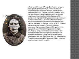 в Петербурге, 24 января 1878 года, Вера Засулич совершила самое громкое дело