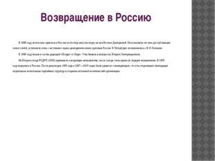 Возвращение в Россию В 1899 году нелегально приехала в Россию по болгарскому