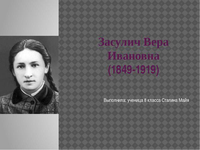 Засулич Вера Ивановна (1849-1919) Выполнила: ученица 8 класса Сталина Майя