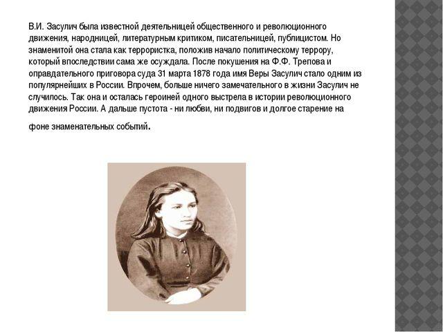 В.И. Засулич была известной деятельницей общественного и революционного движе...