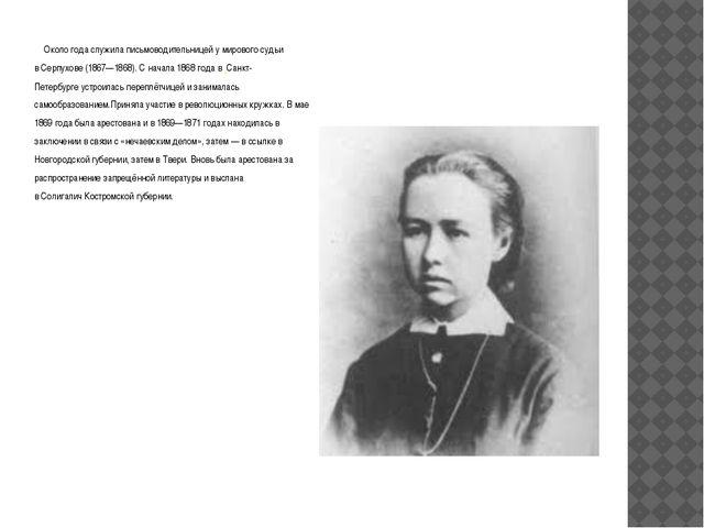 Около года служила письмоводительницей у мирового судьи вСерпухове(1867—18...