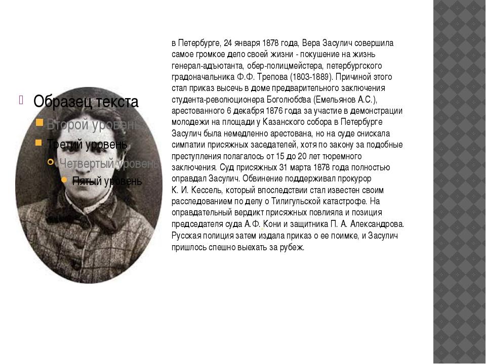 в Петербурге, 24 января 1878 года, Вера Засулич совершила самое громкое дело...