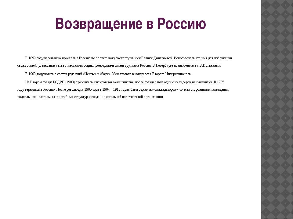 Возвращение в Россию В 1899 году нелегально приехала в Россию по болгарскому...
