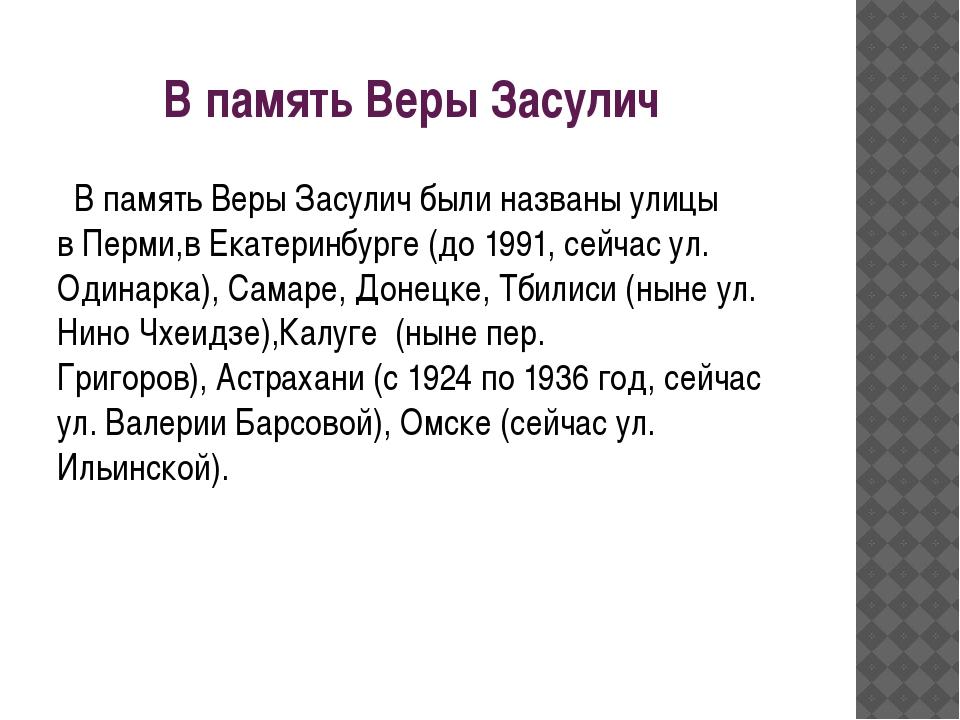 В память Веры Засулич В память Веры Засулич были названы улицы вПерми,вЕкат...