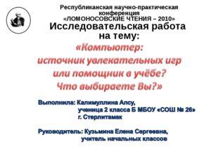 Республиканская научно-практическая конференция «ЛОМОНОСОВСКИЕ ЧТЕНИЯ – 2010