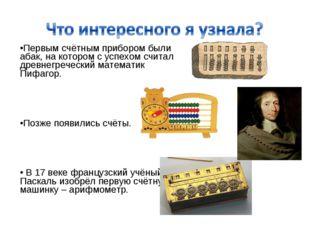 Первым счётным прибором были абак, на котором с успехом считал древнегречески