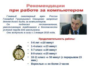 Продолжительность работы: 5-6 лет 10 минут 1-4 класс 15 минут 5-7 класс 20