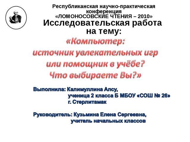 Республиканская научно-практическая конференция «ЛОМОНОСОВСКИЕ ЧТЕНИЯ – 2010...