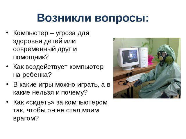 Возникли вопросы: Компьютер – угроза для здоровья детей или современный друг...