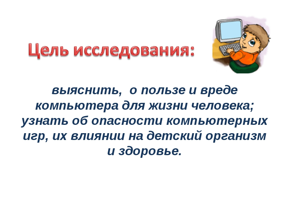 выяснить, о пользе и вреде компьютера для жизни человека; узнать об опасности...