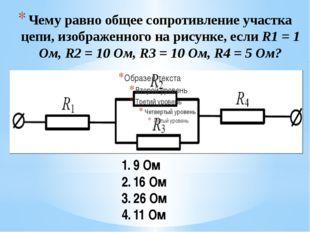Чему равно общее сопротивление участка цепи, изображенного на рисунке, если R