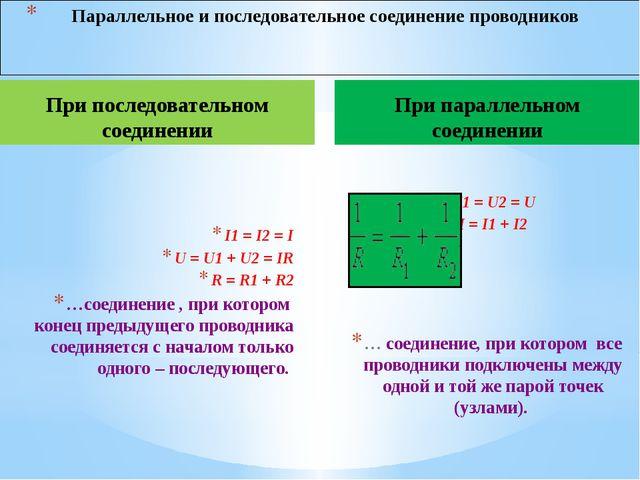 При последовательном соединении I1=I2=I U=U1+U2=IR R=R1+R2 …сое...