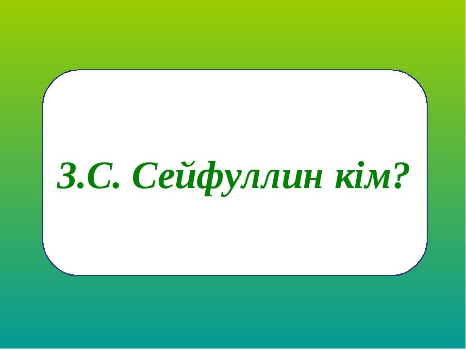 3.С. Сейфуллин кім?
