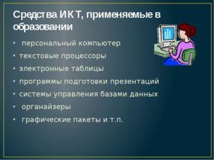 Средства ИКТ, применяемые в образовании персональный компьютер текстовые проц