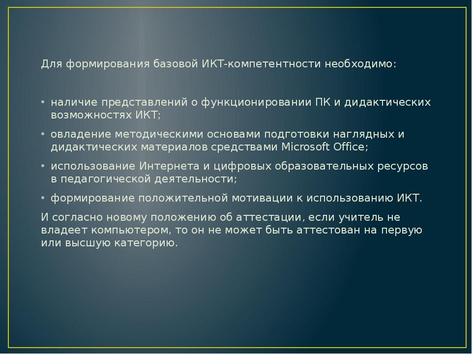 Для формирования базовой ИКТ-компетентности необходимо: наличие представлений...