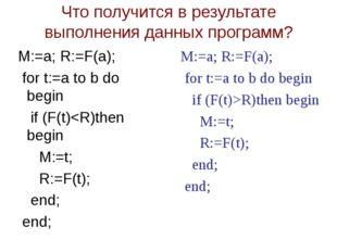 Что получится в результате выполнения данных программ? M:=a; R:=F(a); for t:=