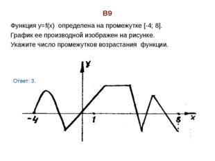 В9 Функция у=f(х) определена на промежутке [-4; 8]. График ее производной изо