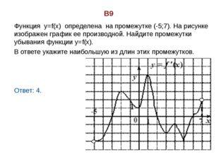 В9 Функция у=f(х) определена на промежутке (-5;7). На рисунке изображен графи