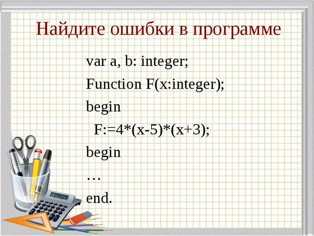 Найдите ошибки в программе var a, b: integer; Function F(x:integer); begin F:...